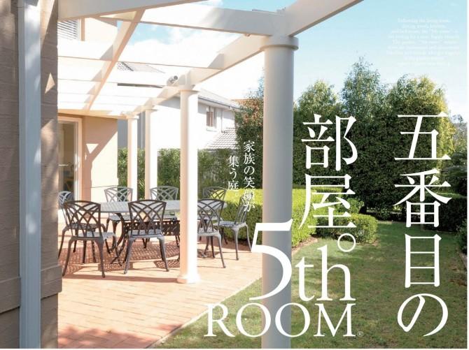 5番目の部屋