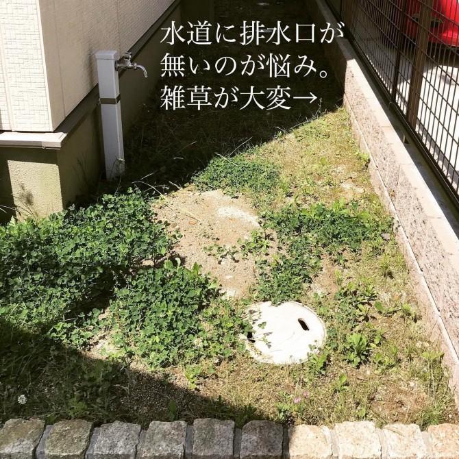 水道の排水問題
