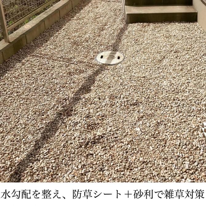 防草シート&砂利