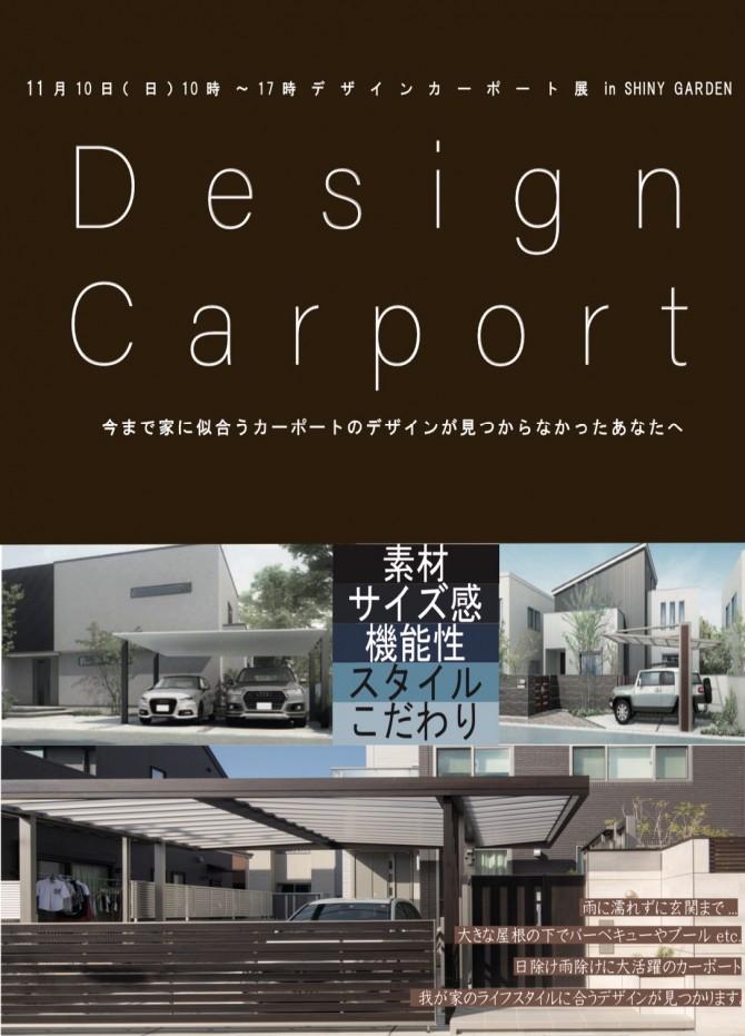 デザインカーポート