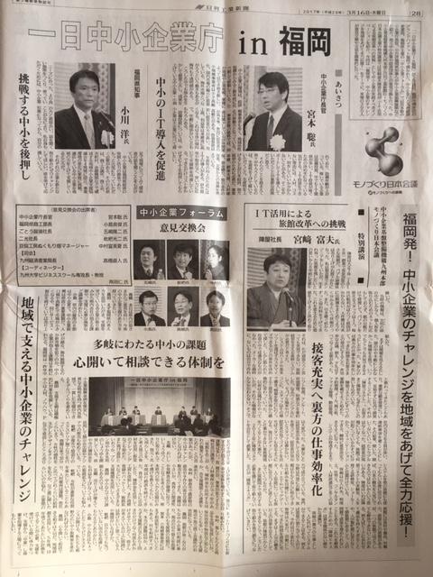 2日刊工業新聞