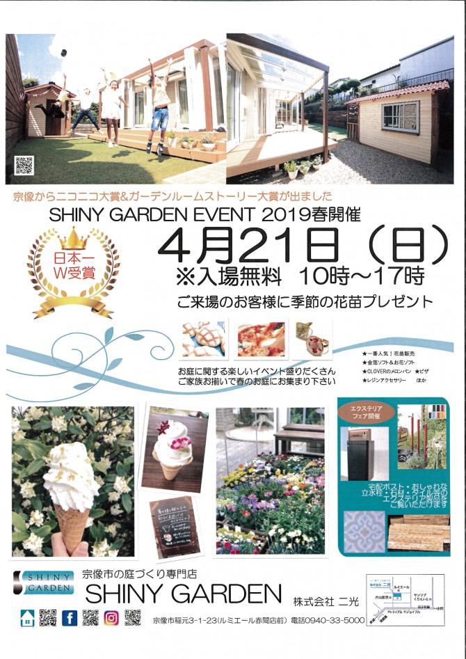 シャイニーガーデン 春イベント