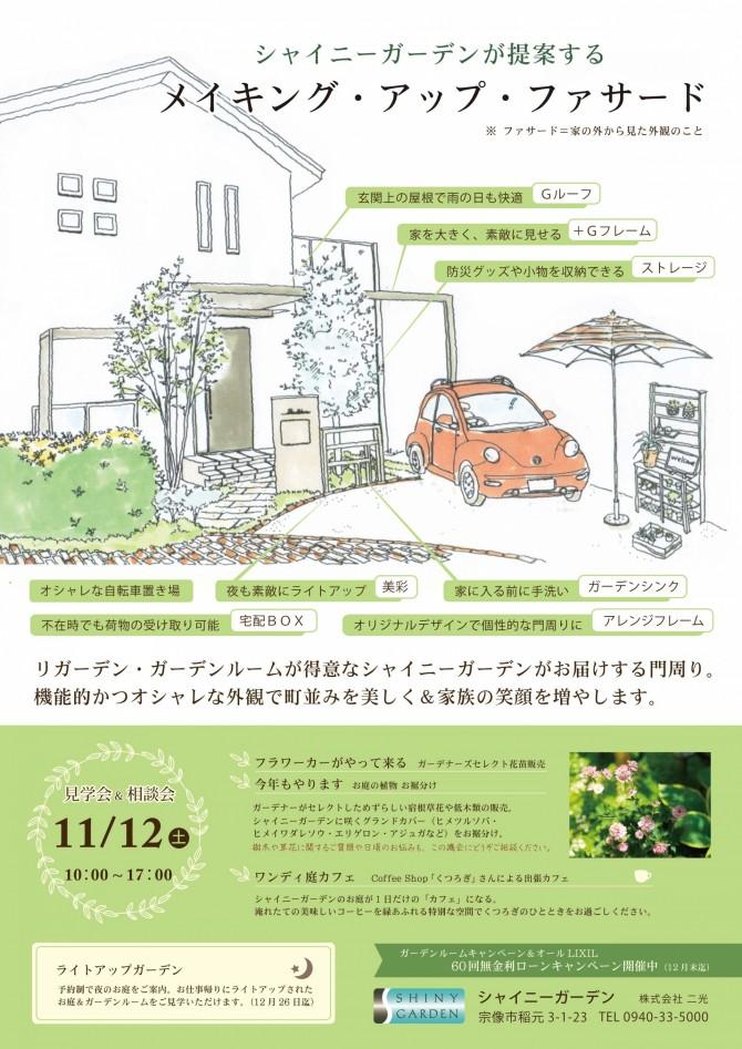 11月のイベント2