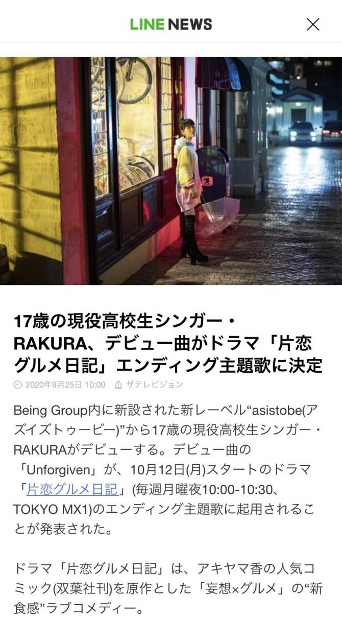 rakura7