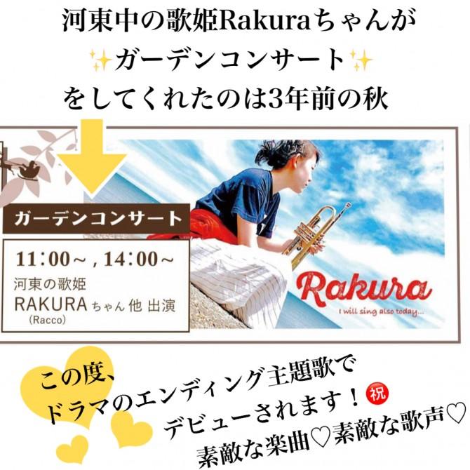rakura9
